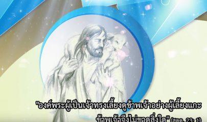 5th 2016 Presentation Biography Salesian Sisters