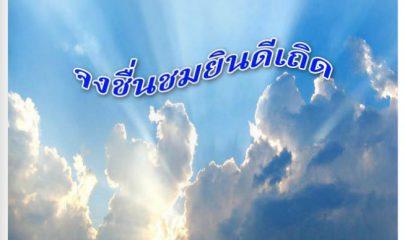 สื่อสาร ธมอ. ปีที่ 33 ฉบับที่ 24 ประจำเดือน กันยายน - ธันวาคม 2014 คณะธิดาแม่พระองค์อุปถัมภ์ ประเทศไทย ซาเลเซียนซิสเตอร์