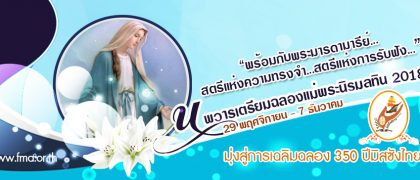 2018_1009x364_banner mary