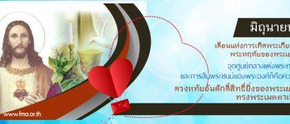 2019_Sacret Heart