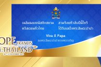 20191115_Pope Francis visit to Thailand2