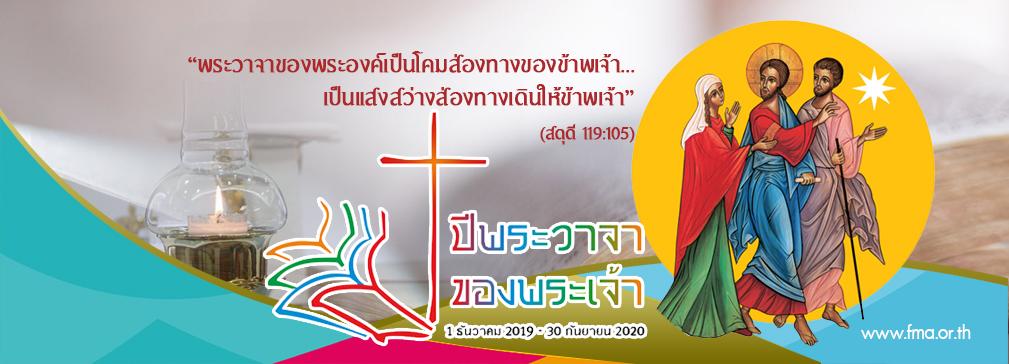 2020_1009x364_Bible's Year