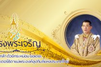 20200728_Long Live King Rama X
