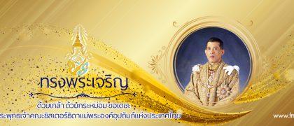 20200728_Long Live King Rama X