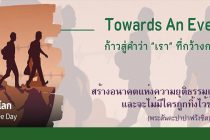 Towards2021