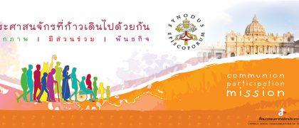 banner Synod 2021-2023